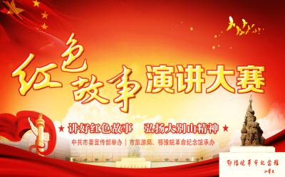 首届信阳市红色故事演讲大赛在鄂豫皖革命纪念馆举行