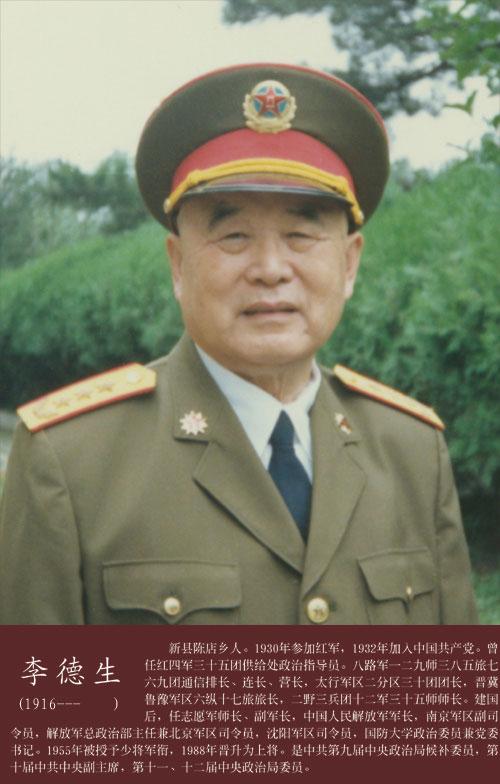 李德生将军