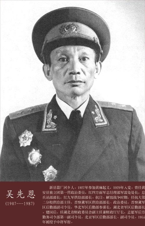 吴先恩将军