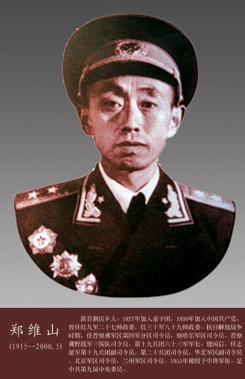 郑维山将军