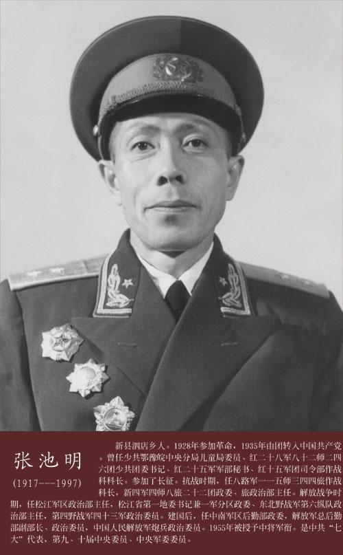 张池明将军