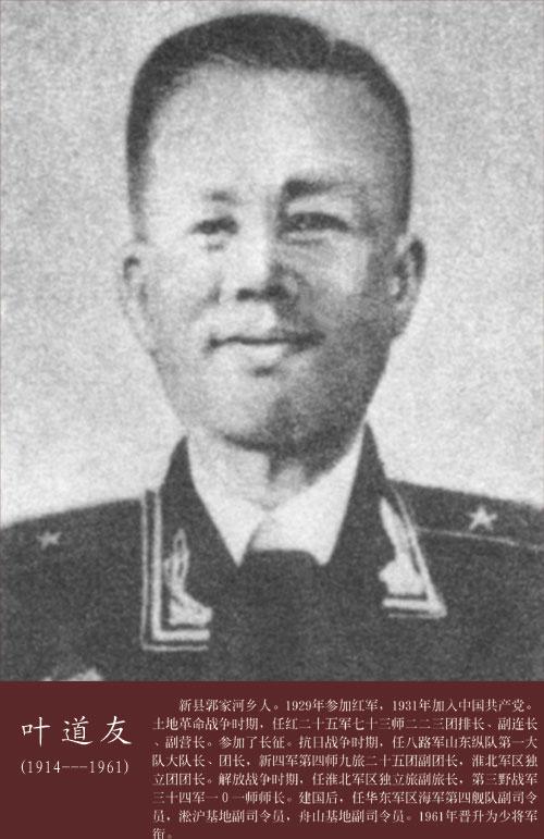 叶道友将军