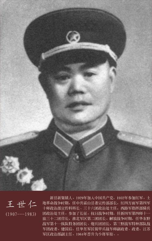 王世仁将军