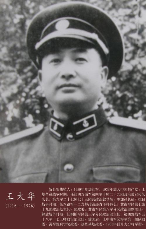 王大华将军
