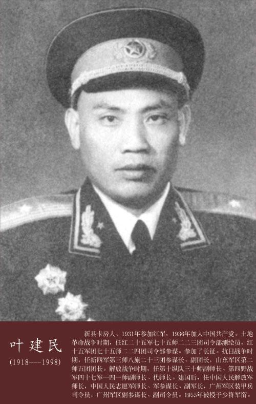叶建民将军