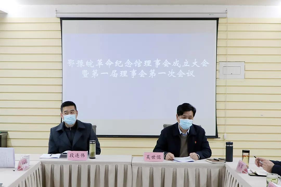 鄂豫皖革命纪念馆理事会成立大会暨第一届理事会第一次会议顺利召开