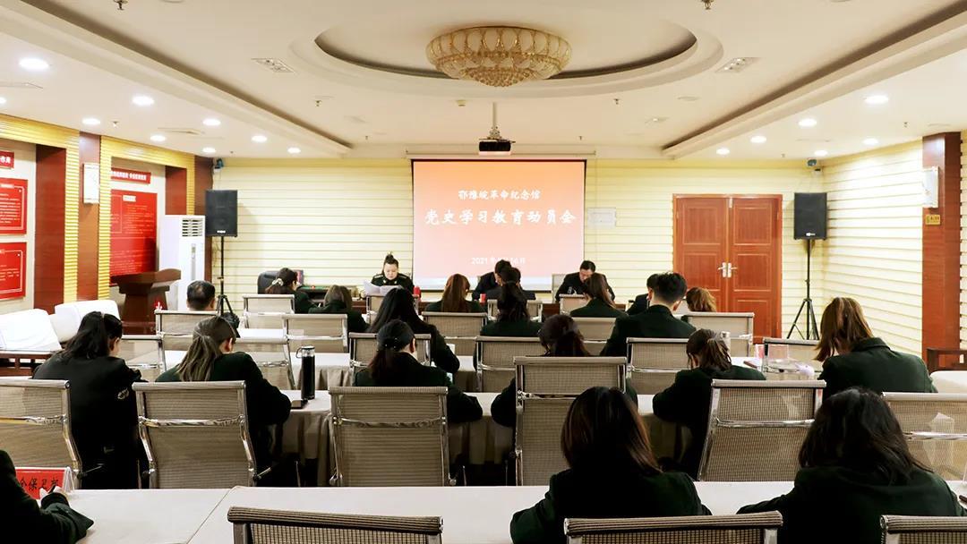 鄂豫皖革命纪念馆召开党史学习教育动员大会